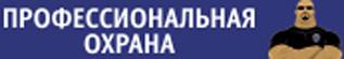 ООО ЧОО Партнер