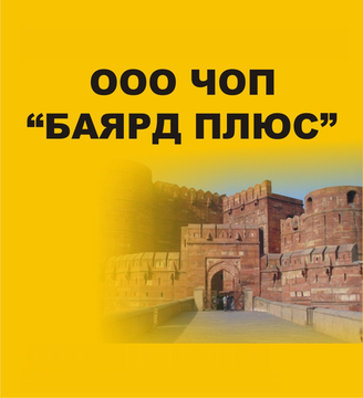 ООО ОП БАЯРД ПЛЮС