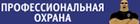 Физическая охрана от ООО ЧОО Партнер в Барнауле